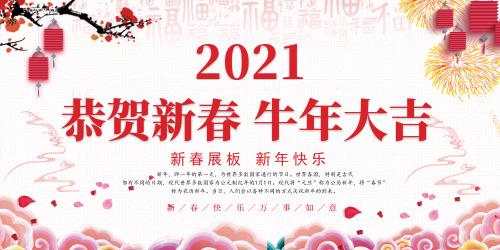 中国风2021年新年牛年展板