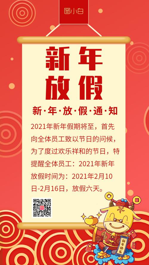 新年放假通知手机海报