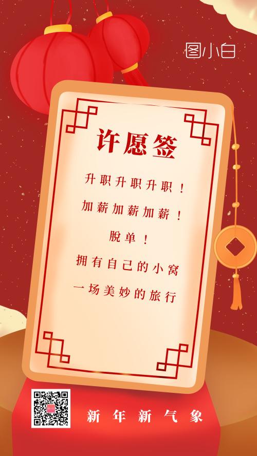 新年許愿卡抽簽猜燈謎手機海報