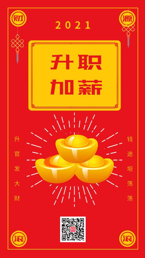 新年许愿升职加薪发财手机海报