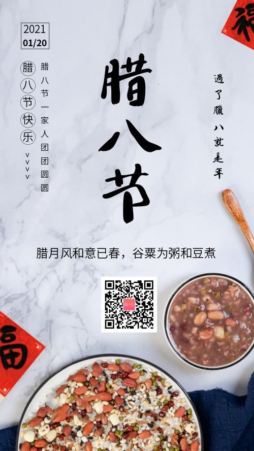简约腊八节节日宣传手机海报