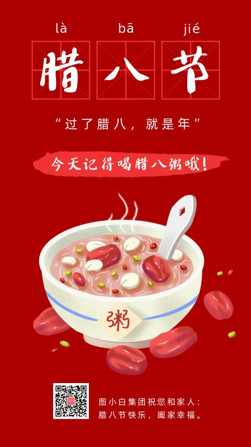 腊八节中国风节日祝福手机海报