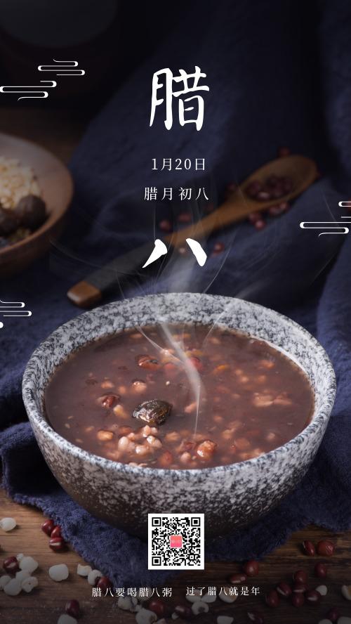 中国传统节日之腊八节