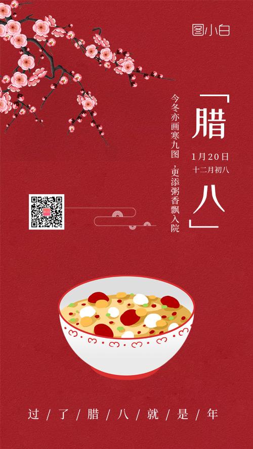 紅色中國風臘八節手機海報