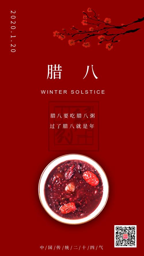 中國傳統節日之臘八節