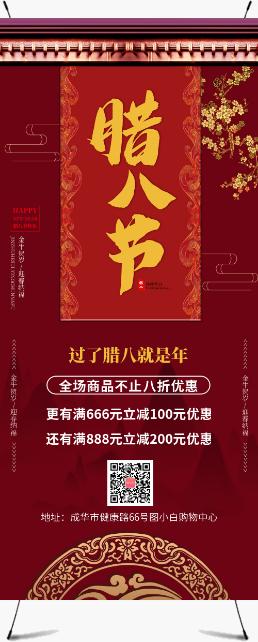 紅色簡約臘八節年貨促銷展架