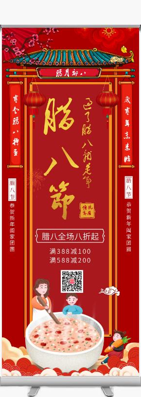 紅色簡約臘八節年貨促銷易拉寶