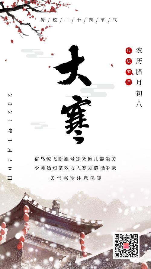 中國傳統二十四節氣之大寒