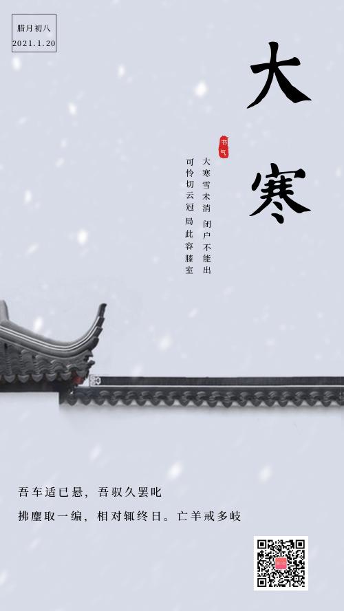 中国传统二十四节气大寒