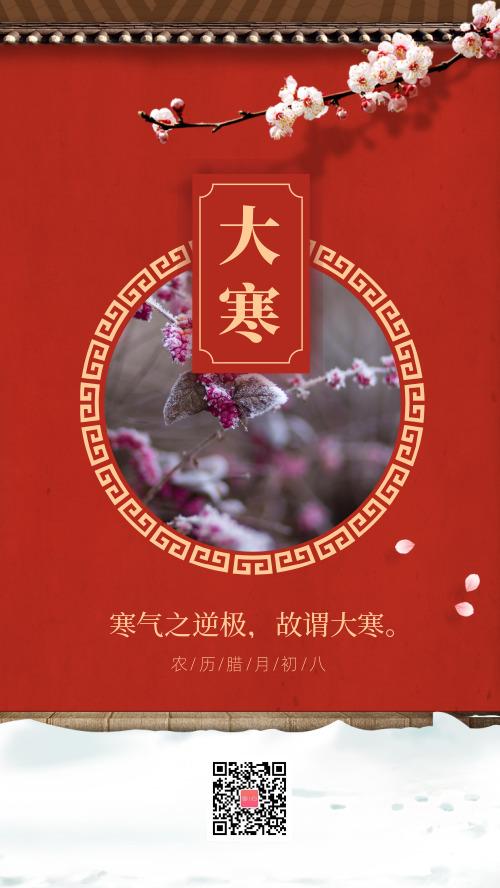 红色中国风大寒节气手机海报
