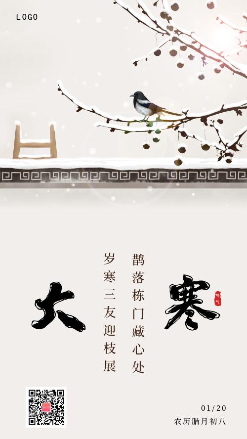 中国传统二十四节气之大寒