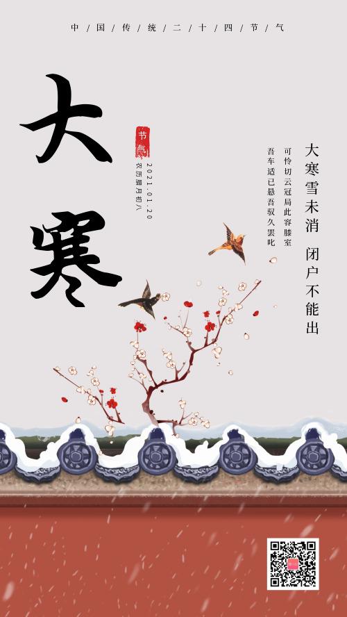 中國傳統二十四節氣大寒