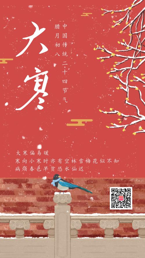 红色中国风传统二十四节气之大寒
