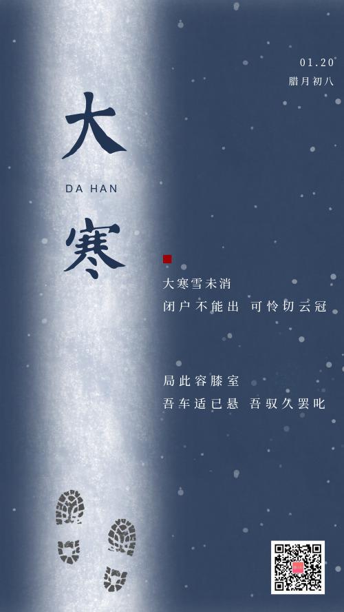 中古传统二十四节气之大寒宣传海报