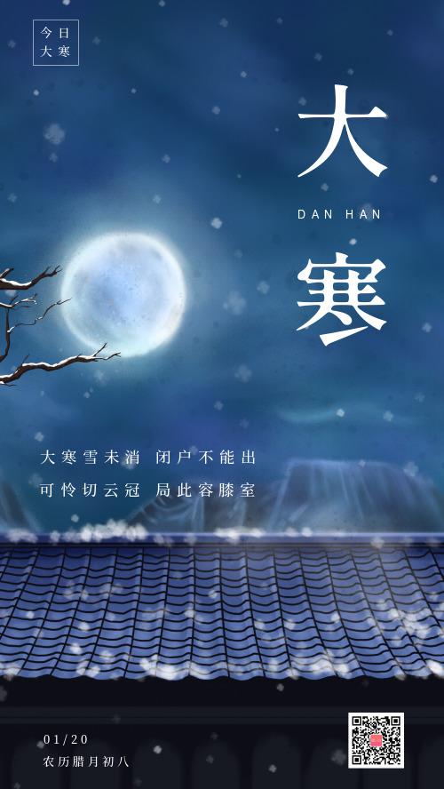 中國傳統二十四節氣之大寒宣傳海報