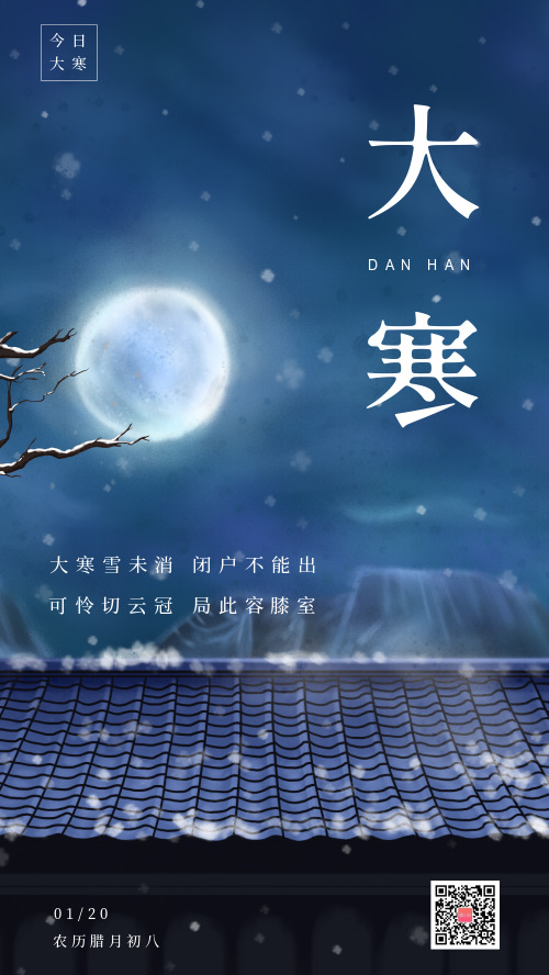 中国传统二十四节气之大寒宣传海报