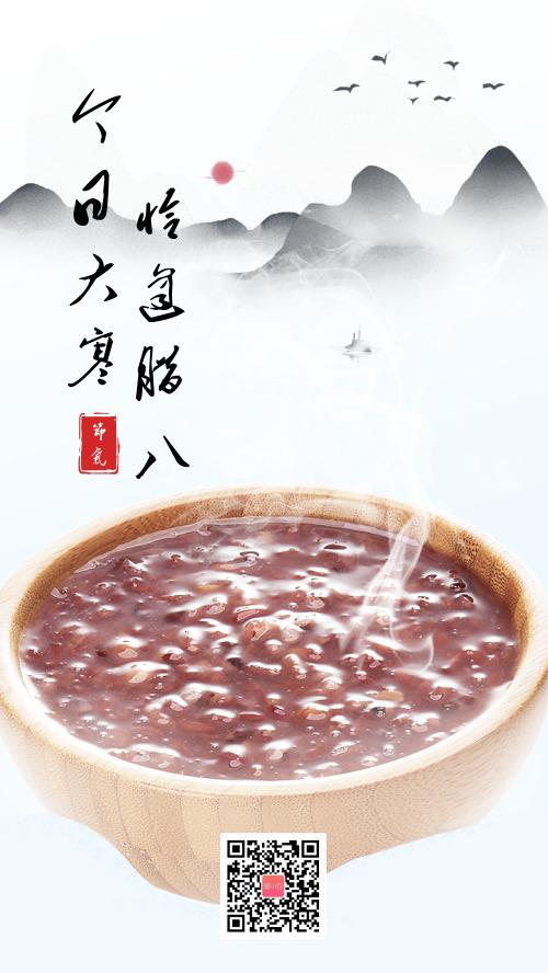 中国风腊八大寒节气海报