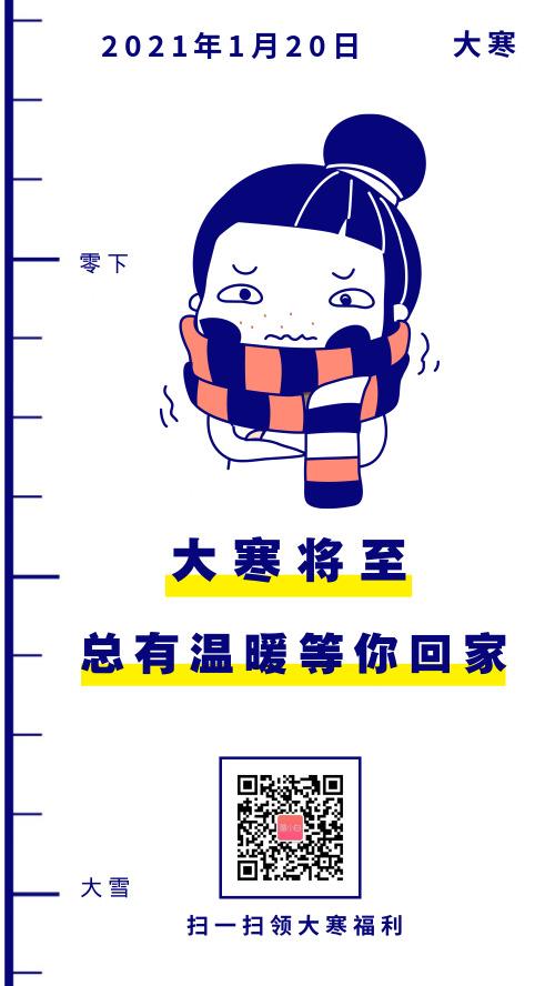 创意温度计24节气大寒手机海报