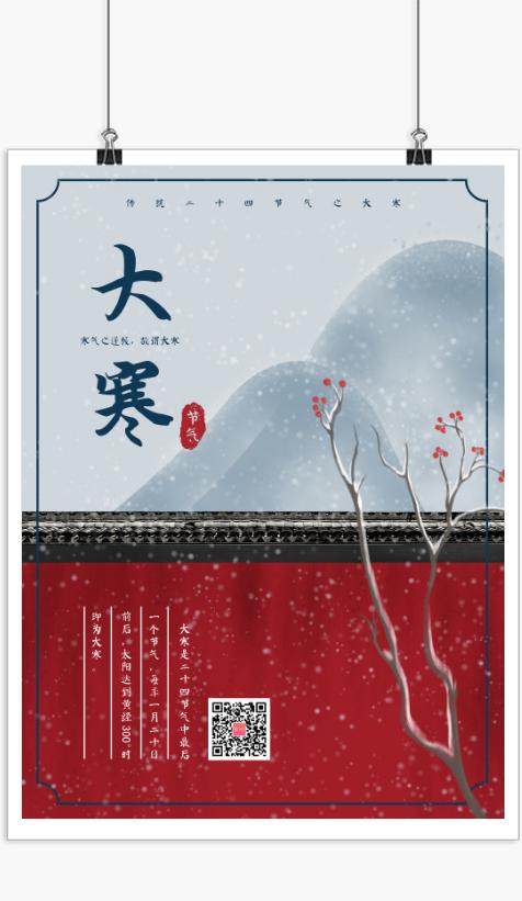 中國風傳統二十四節氣之大寒海報