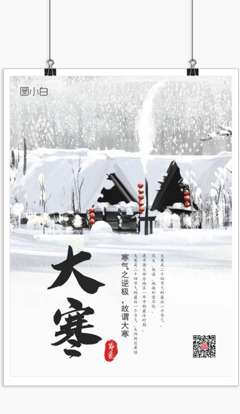 简约中国风大寒节气海报
