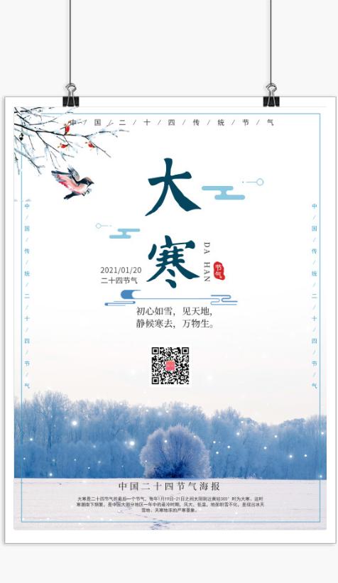 简约时尚大寒节气宣传海报