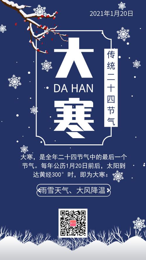 大寒传统节气蓝色扁平化手机海报