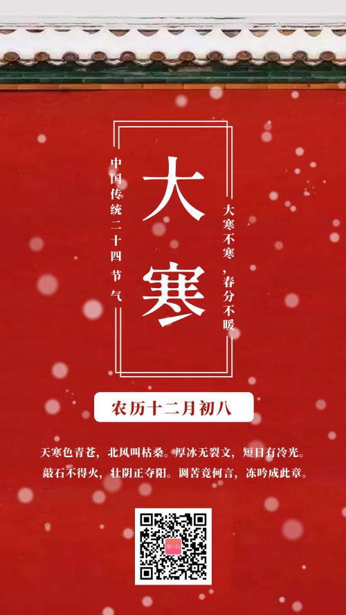 红色宫墙大寒手机海报