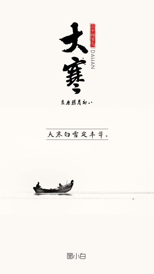 簡約中國風大寒節氣節日海報