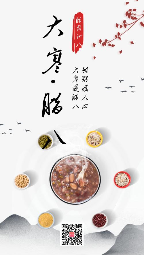 中国风腊八大寒节气手机海报