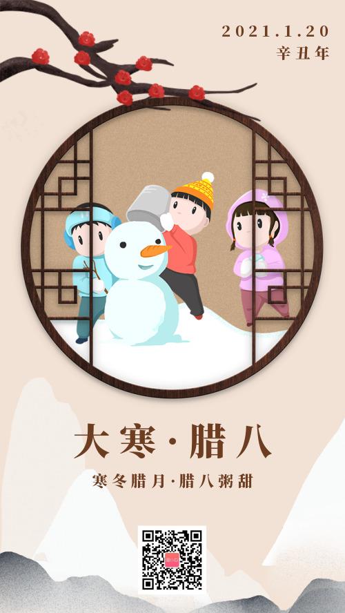 大寒腊八插画简约中国风手机海报