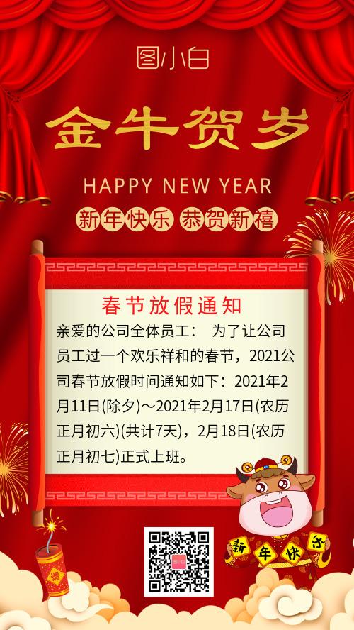 春节放假通知红色新年手机海报