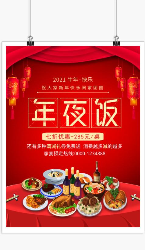喜庆新年年夜饭预定海报