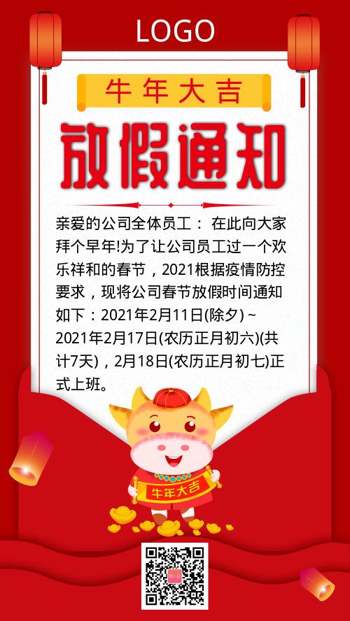 春節放假通知紅色喜慶手機海報