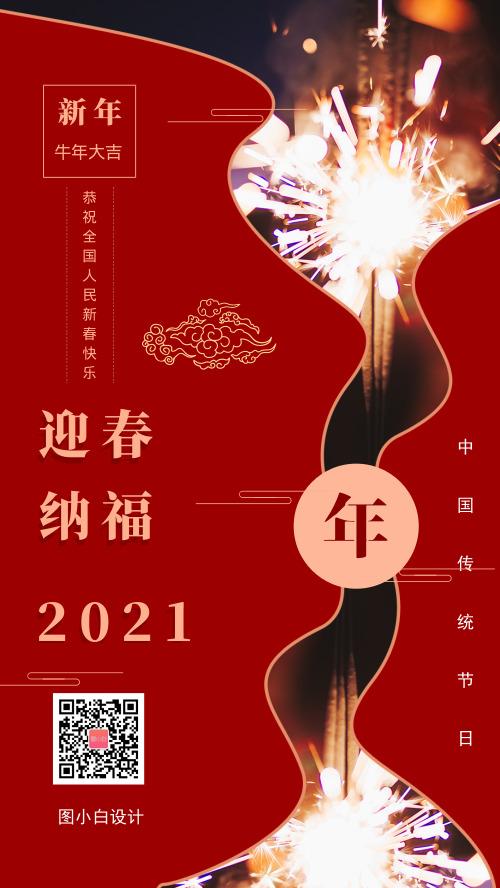春节过年烟花迎春纳福新年海报