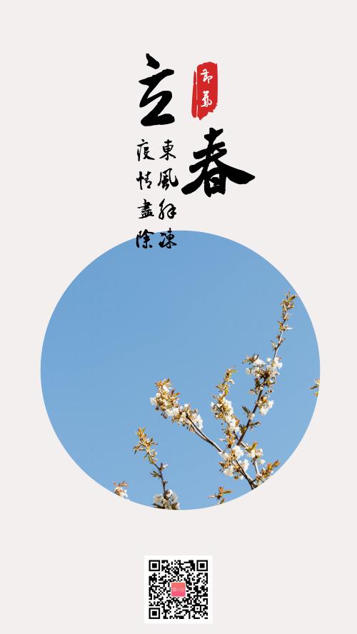 簡約立春節氣海報