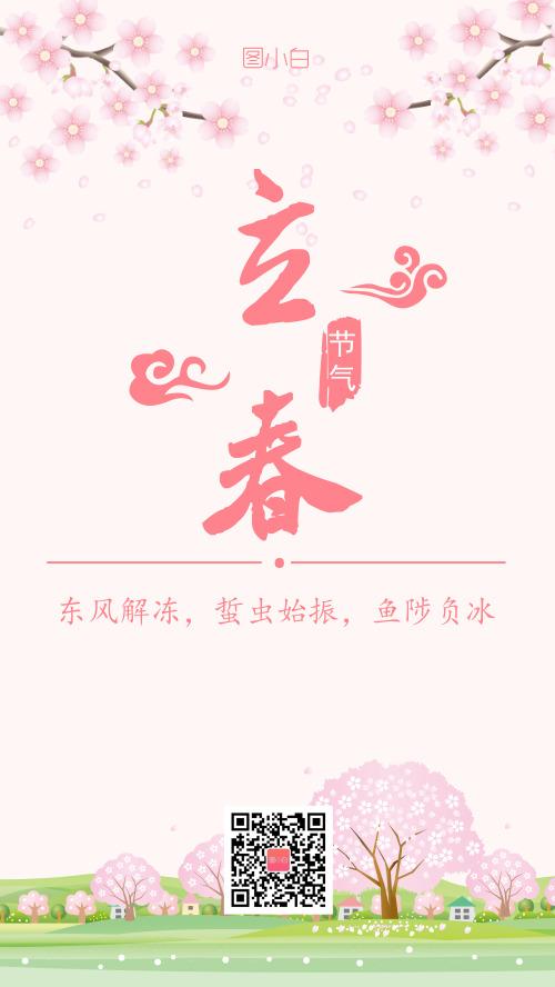 立春二十四節氣粉色清新手機海報