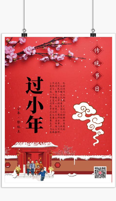 小年传统节日宣传海报