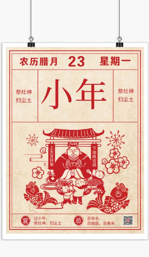 传统复古小年宣传海报