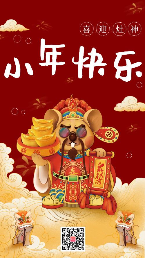 中国传统节日小年快乐祝福宣传海报