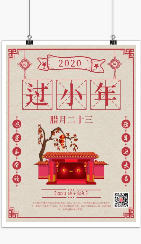 中国风简约红色过小年节日海报