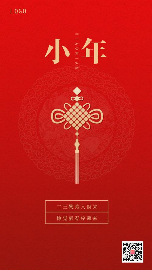簡約中國風中國傳統節日之小年