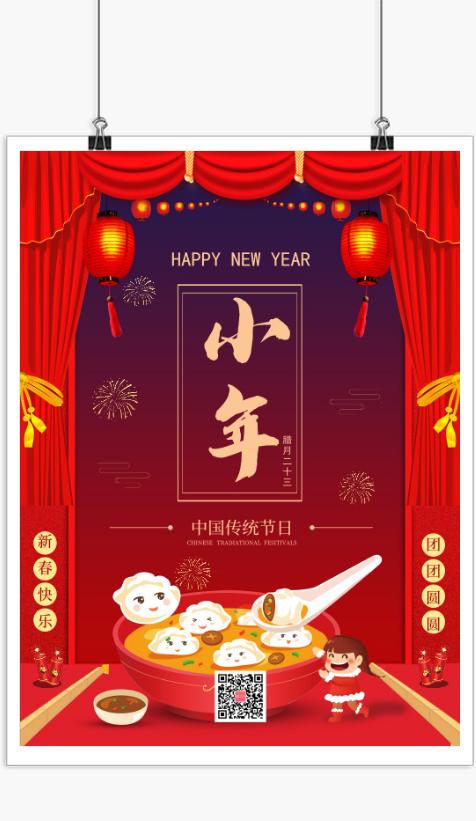 喜慶節日小年祝福海報