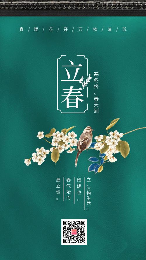 綠色中國風立春節氣宣傳手機海報
