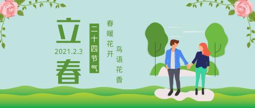 立春二十四節氣綠色公眾號封面
