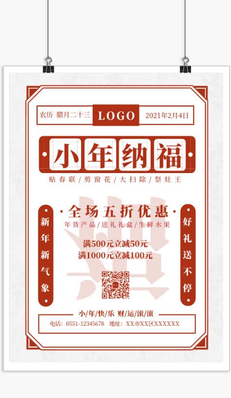 红白色简约小年纳福促销宣传海报