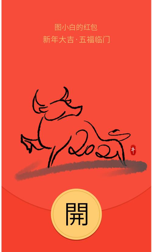 牛年大吉中國風新年紅包封面
