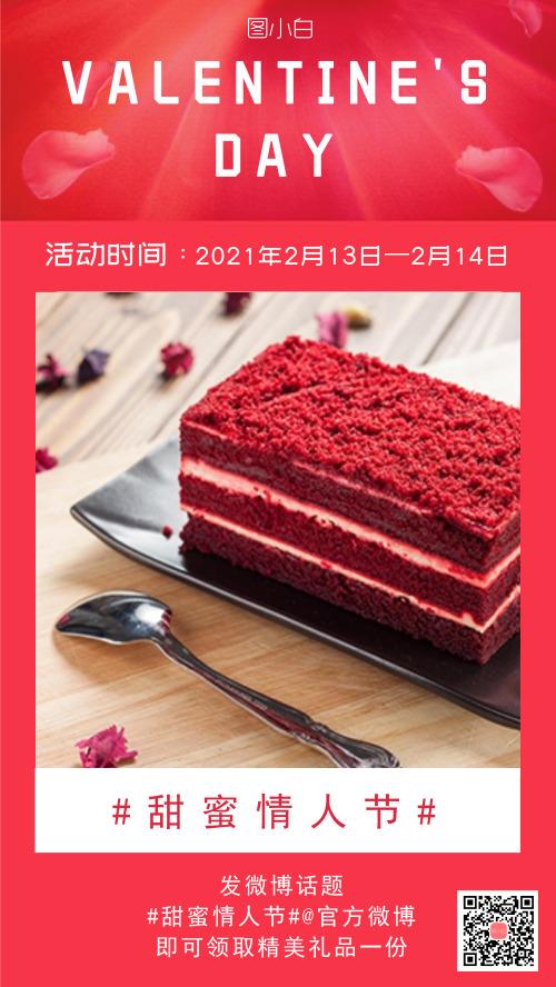 紅色甜蜜情人節海報