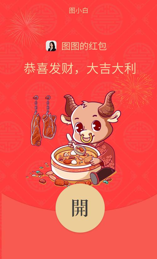 卡通可愛春節微信紅包封面