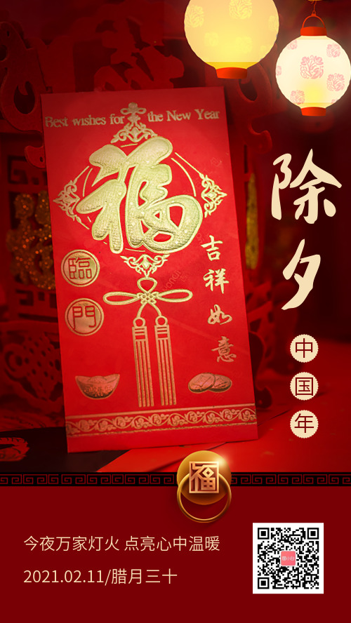 紅色簡約除夕團圓中國年宣傳海報