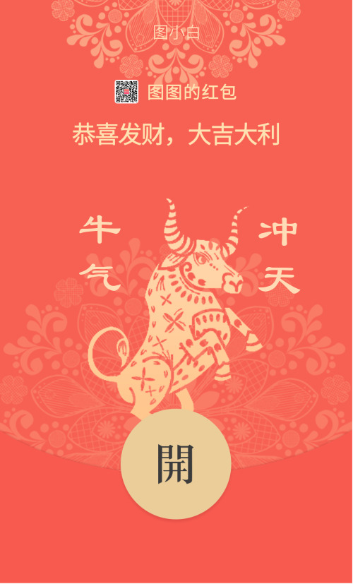 牛年新春祝福紅包封面